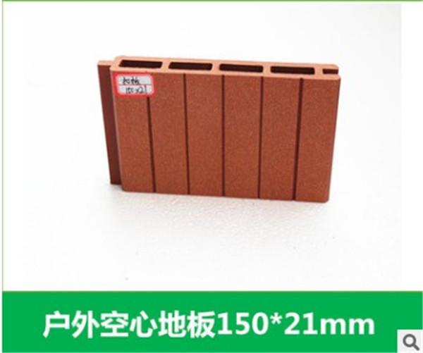 優質供應防腐防滑15021mm塑木地板